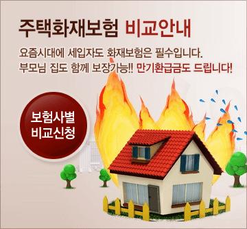 주택화재보험 비교안내