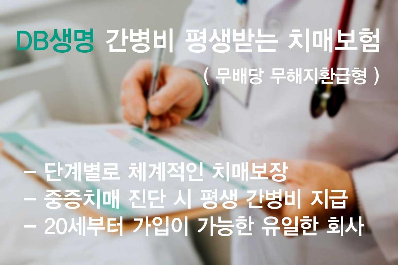 DB생명 간병비 평생받는 치매보험